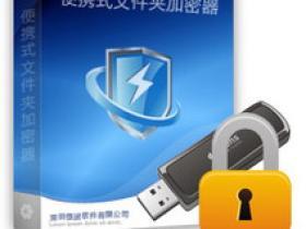 便携式文件夹加密器 – 可加密本地硬盘/移动硬盘/U盘的任意文件夹,免安装即可使用,十分简单! 易用!