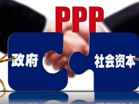 PPP相关政策文件汇编(截至2018年,随时更新,精美排版)