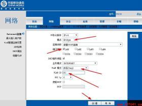 中国移动光猫路由模式改桥接模式(拨号模式)
