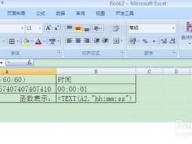Excel 中小数与时间的关系及转换