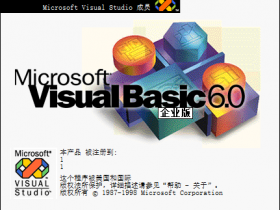 Win10安装Visual Basic 6.0教程