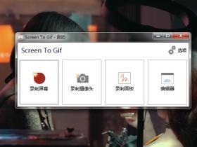 【强烈推荐】ScreenToGif -强大的Gif录制工具