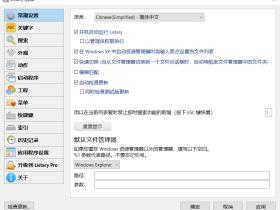 【强烈推荐】Listary – 本地文件搜索神器