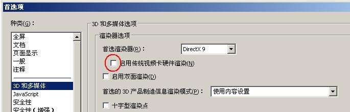 Adobe Reader X 响应问题