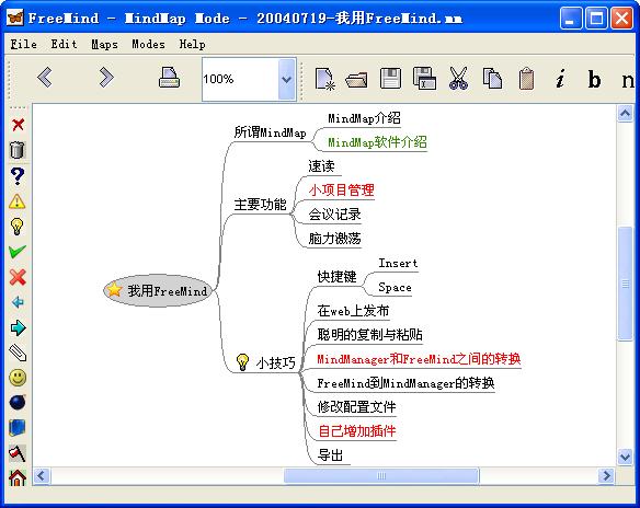 轻量化思维导图软件FreeMind