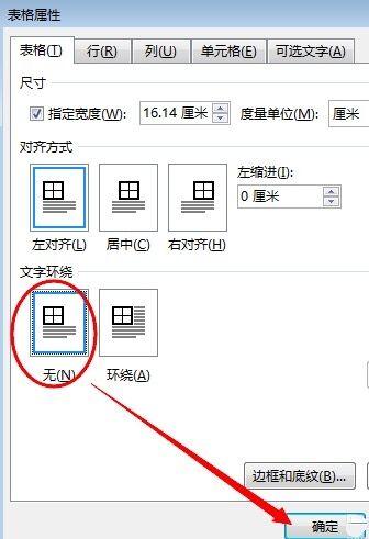 Word表格换页不能显示完整的表格,跨页断行无效怎么办?