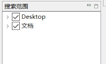 文件内容快速搜索工具(Everything、Listary、DocFetcher)