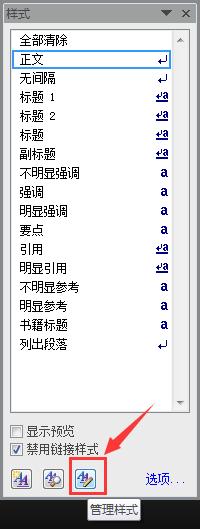 如何自定义word中样式列表排列顺序