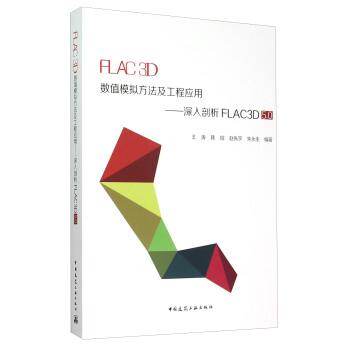 FLAC3D有哪些值得一看的参考书?