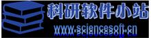 科研软件小站