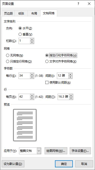 为什么Word中同样的单倍行距显示效果却不一样?