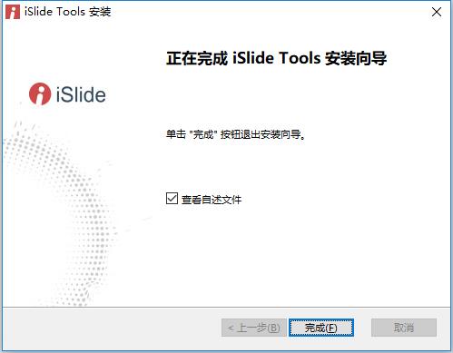好用的PPT设计插件——iSlide