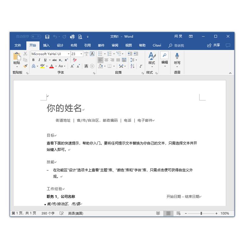 官方正版 Office 2019 家庭和学生版办公软件【内含专属优惠】