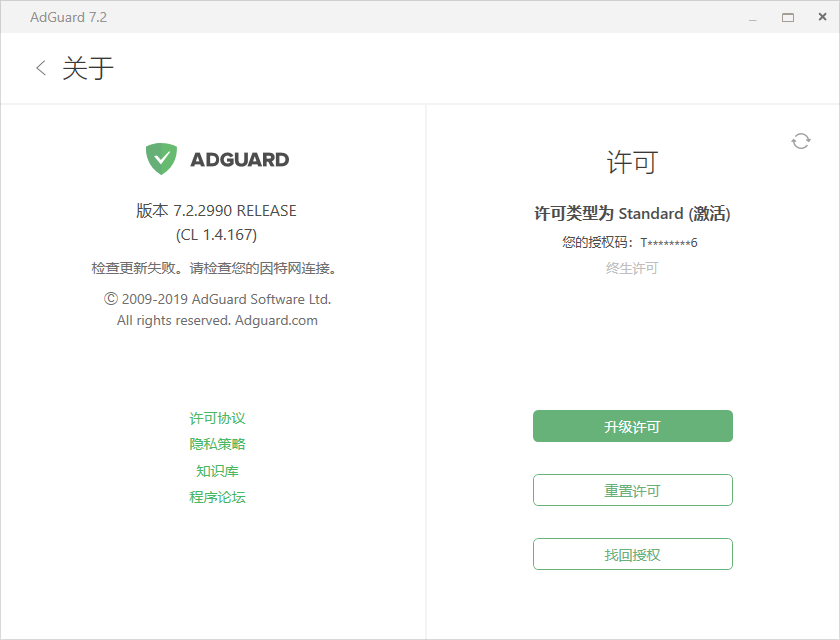 AdGuard 广告拦截隐私保护软件 -3设备授权正版特价!终身版!一次购买终身使用!