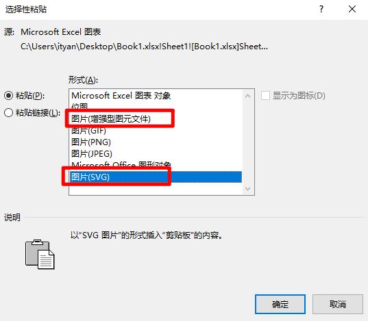 Office终于原生支持SVG格式图片